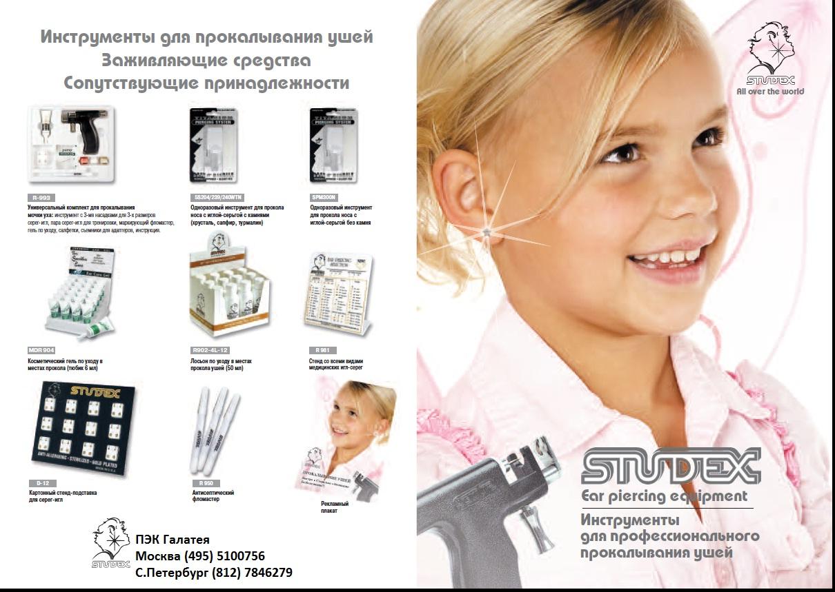 Инструмент для прокалывания мочки уха R993 Стадэкс США